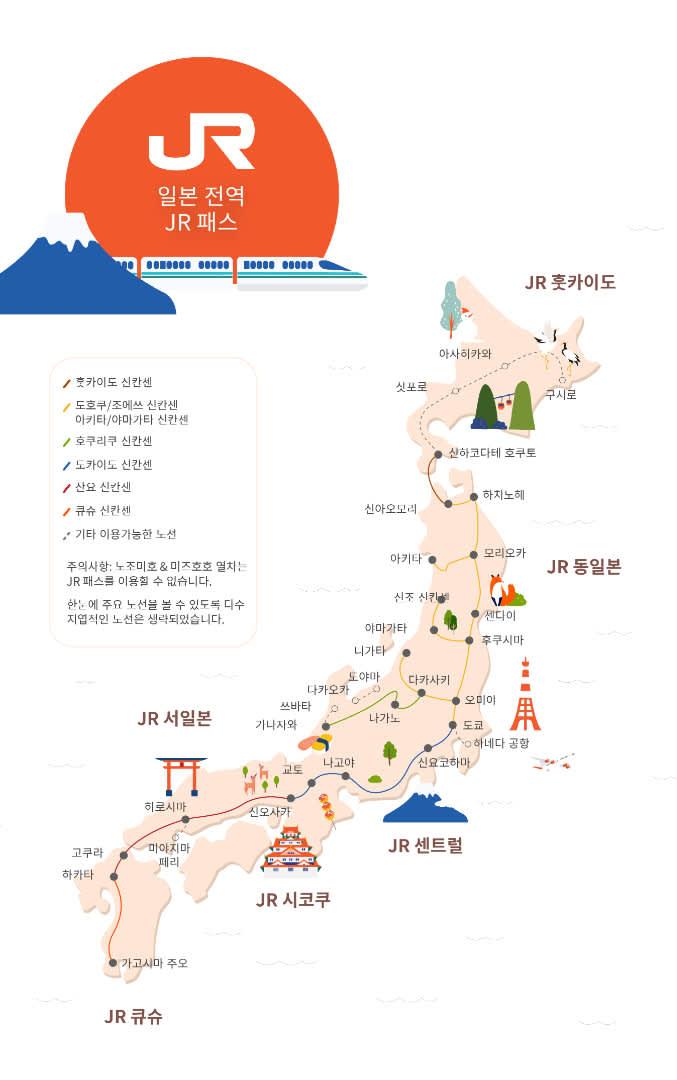 일본 전지역 지도